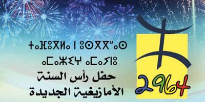 Rabat : Soirée artistique à l'occasion du nouvel an amazigh 2964