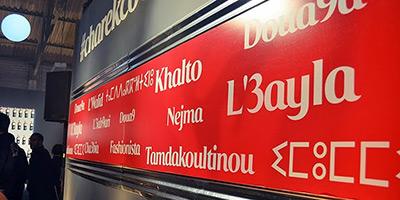 Une nouvelle campagne «Charek Coca-Cola»