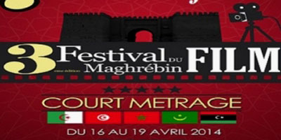 Le 3ème Festival maghrébin du court-métrage, du 16 au 19 avril à Oujda
