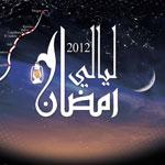 Marrakech : Coup d'envoi du 1er festival «Nuits du Ramadan»