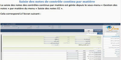 Massar : un système permettant aux parents d'obtenir les notes de leurs enfants en ligne !