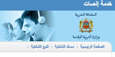 Centre électronique «Insat» du ministère de l'education nationale : 2 044 plaintes en 3 semaines