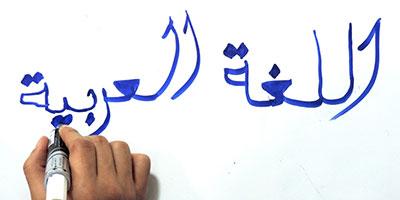 Â«Il faut sauver la langue Arabe» : S.O.S d'un Collectif à Rabat