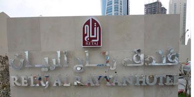 Le groupe hôtelier qatari «Retaj» prévoit l'ouverture d'une station touristique au Maroc en 2014