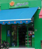 Hanouty abandonne la petite épicerie
