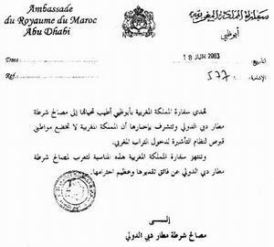 Bourde à Abu-Dhabi