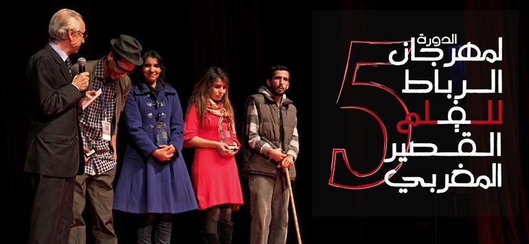 Ouverture à Rabat de la 5ème édition du festival du court métrage marocain