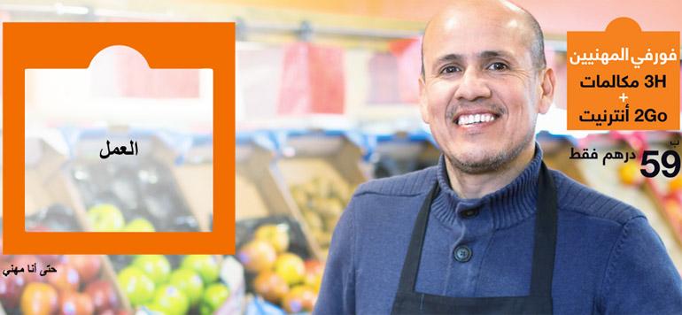 Télécoms : Orange s'attaque au segment des petites entreprises
