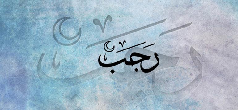 Le mois de Rajab débute le jeudi 30 mars 2017