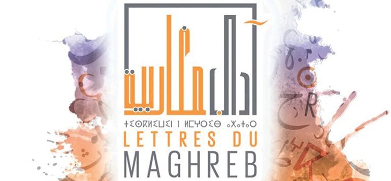 Lettres du Maghreb : Oujda accueille son premier salon du livre