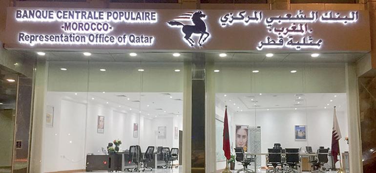 La Banque populaire prend pied à Doha