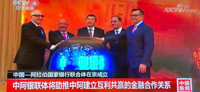 BMCE Bank membre fondateur d'une association bancaire sino-arabe