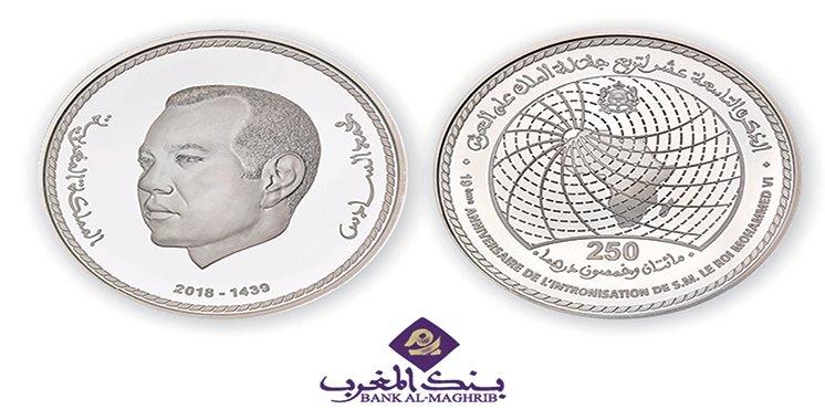 Fête du Trône : BAM émet une pièce commémorative de 250 dirhams