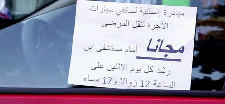 Des taxis gratuits pour les malades à Casablanca